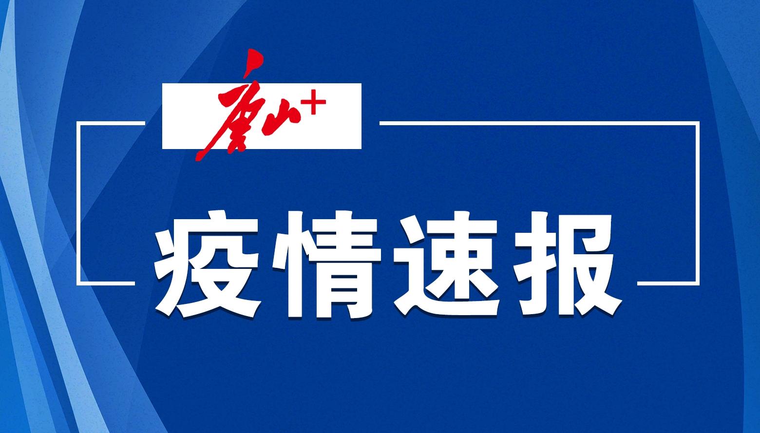 3月4日河北无新增确诊病例
