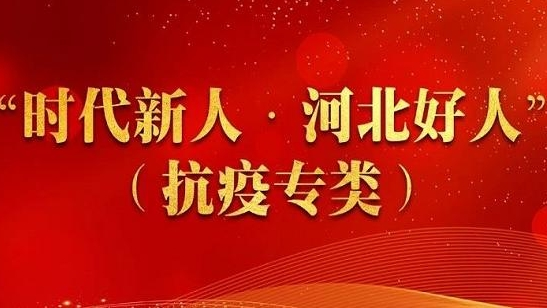 """唐山3人入选2021年1-2月(抗疫专类)""""时代新人·河北好人"""""""