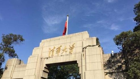清华大学自强计划招生4月12日起报名,含这15个专业类