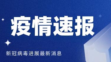 国家卫健委:昨日新增确诊病例11例,本土1例在云南