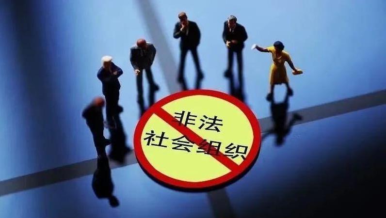 民政部公布78家已取缔非法社会组织名单
