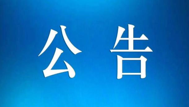 河北省人民代表大会常务委员会关于修改《河北省县乡两级人民代表大会选举实施细则》的决定