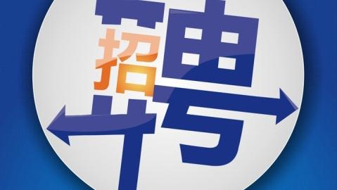 4月15日至5月15日河北省开展2021年民营企业招聘月活动