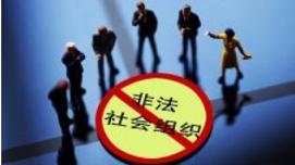 又一批!民政部公布11家涉嫌非法社会组织名单