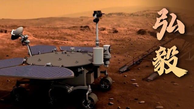 十选一!我国首辆火星车全球征名已完成初评
