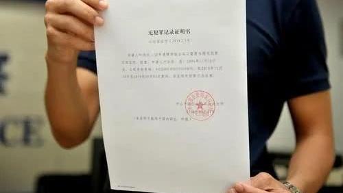 开不了无犯罪记录证明入职被拒?广州市政府回应