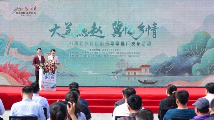 河北发布11条乡村旅游精品主题线路