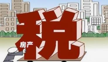 财政部等4部门召开房地产税改革试点工作座谈会
