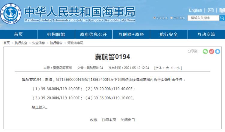 禁止驶入!5月15日至18日,渤海部分海域执行实弹射击任务