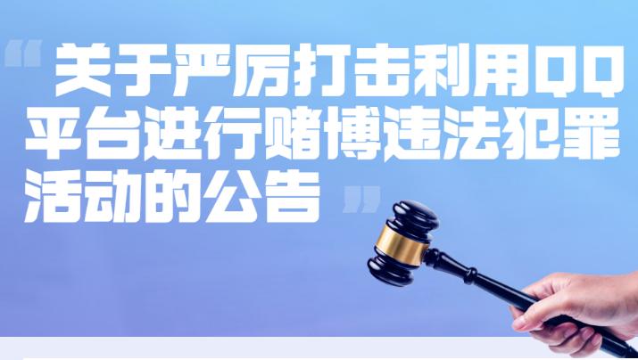 QQ:严厉打击赌博违法犯罪活动,封停3万个违规群