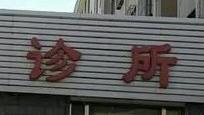 辽宁营口鲅鱼圈区临时关闭全区所有个体诊所