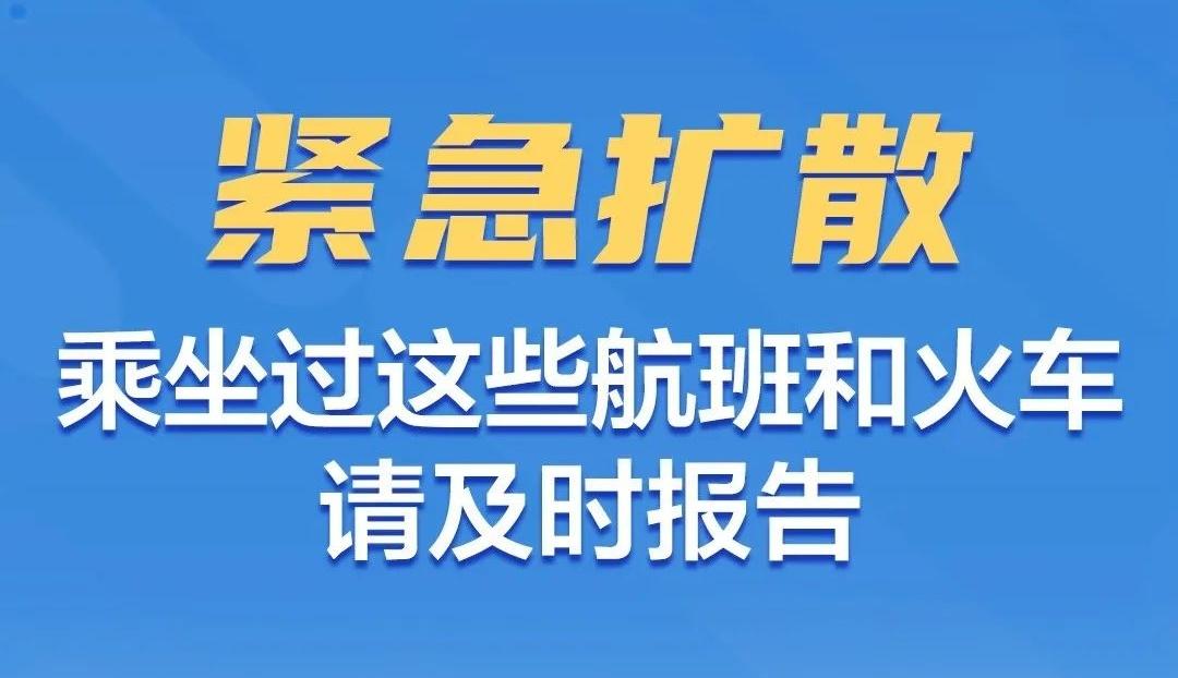 沈阳+1,鲅鱼圈最新通报!坐过这些航班、火车的人员请报告
