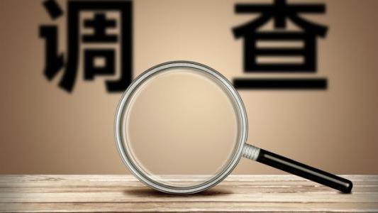 证监会依法对相关账户涉嫌操纵中源家居等股票行为立案调查