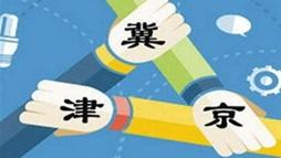 承德打造京津冀清洁能源输送基地