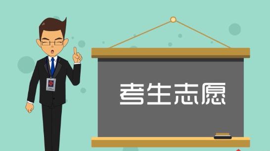 2021年河北省普通高校招生志愿填报操作流程须知动画