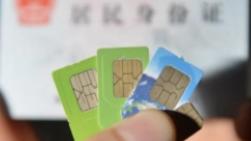 两部门部署依法清理整治涉诈电话卡