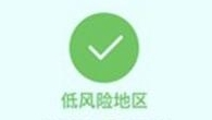 广州海珠区一地由中风险地区调整为低风险