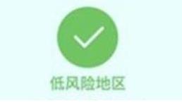 广州市番禺区一地调整为低风险地区