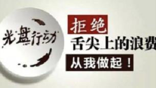 五部门联发公告反对食品浪费,餐饮从业人员要主动提醒消费者合理点餐