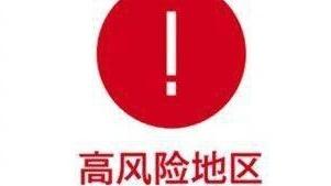 南京1地调整为高风险,新增4地中风险