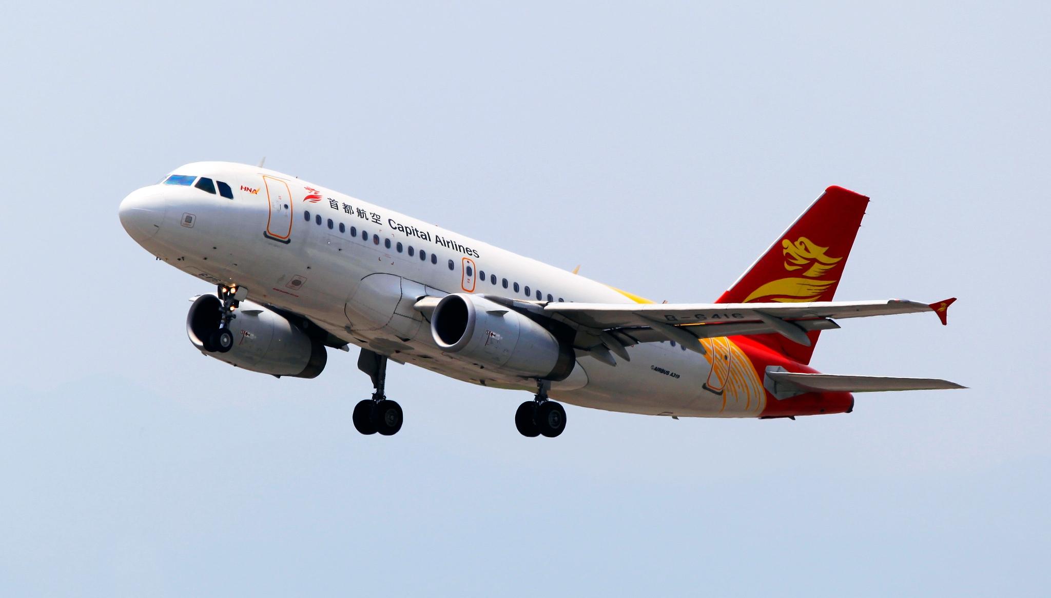 首都航空:郑州进出港国内航班乘客符合条件的可免费退票