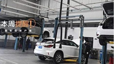 这14款APP被要求限期整改、新版家用汽车三包规定明年起实施……本周提醒来了!