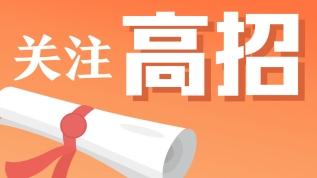 共录取26万余名考生!河北省高招本科批次录取全部结束