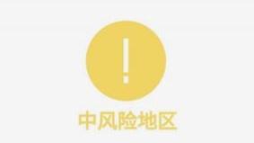 南京江宁区调整一地为中风险地区