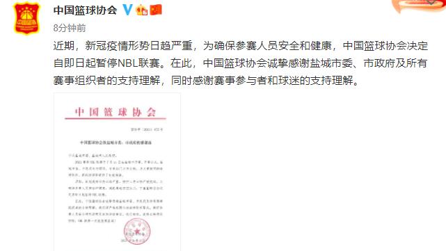 中国篮球协会:自即日起暂停NBL联赛