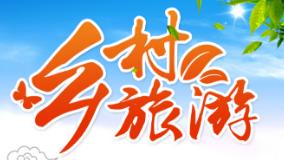 唐山4地入选河北省乡村旅游重点村