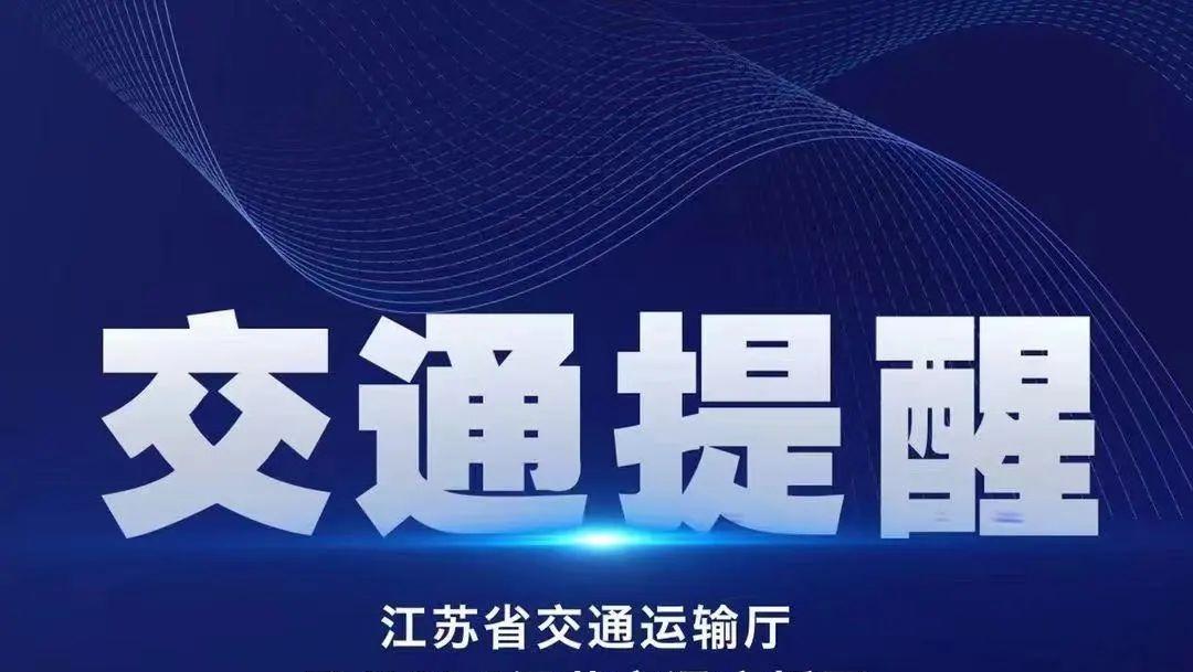 8月4日,江苏暂时关闭83个高速公路收费站出口或入口