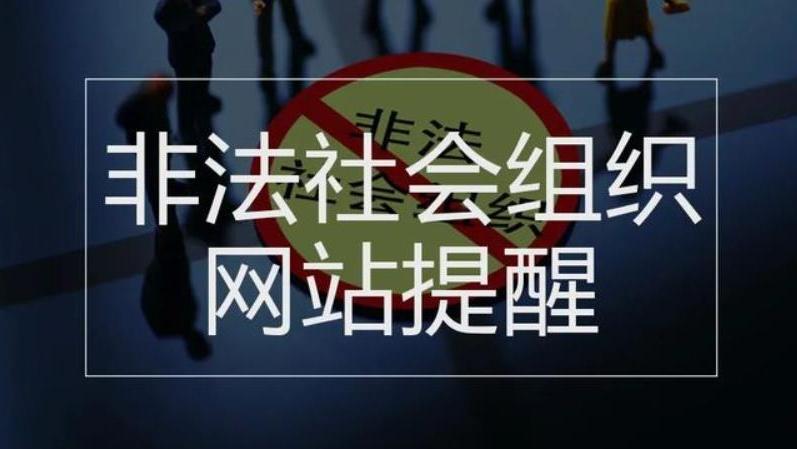 今年第六批11家非法社会组织网站被关停