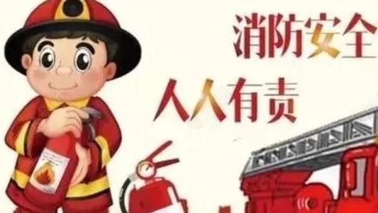 """外出要""""三清三关""""河北两部门发布中秋国庆消防安全提示"""