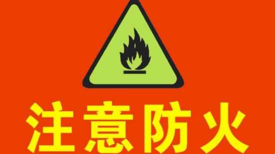 """河北发布""""双节""""消防安全提示"""