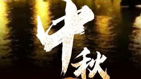 中秋固定为节日始于唐代,四大传统节日中确立最晚