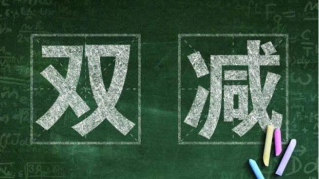 """全面压减作业总量和时长!河北义务教育""""双减""""实施方案发布"""