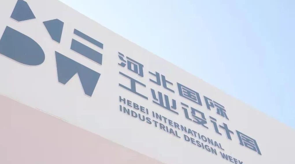 第四届河北国际工业设计周10月16日启帷