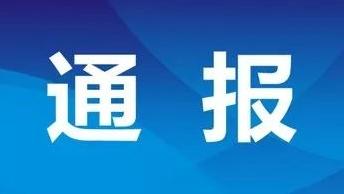 河北一局长在工作群发表不当言论,官方:已免职!