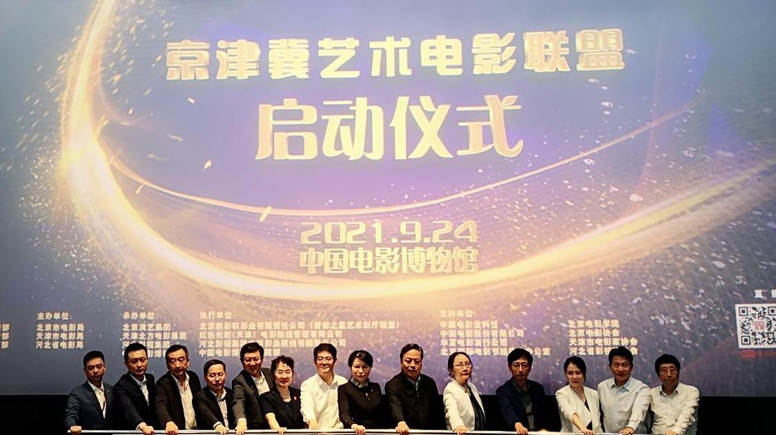 """搭建""""电影+""""新生态!""""京津冀艺术电影联盟""""启动仪式在京举行"""