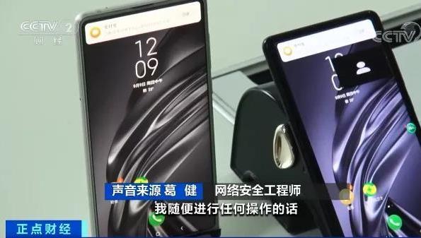 """又现新型盗刷!警惕利用""""共享屏幕""""功能实施诈骗"""
