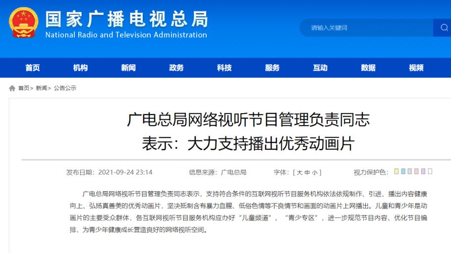 广电总局:坚决抵制含有不良情节动画片