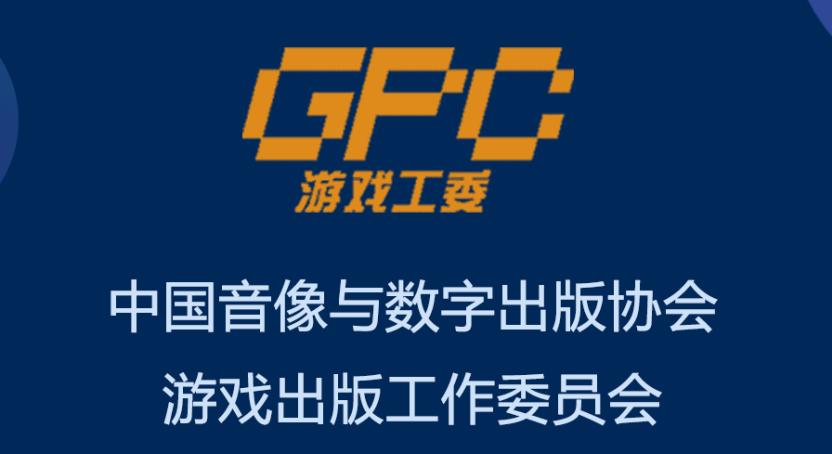 《网络游戏行业防沉迷自律公约》发布!腾讯、网易等企业响应