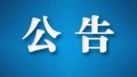 最新!河北省人大常委会公告来了