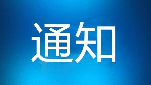 重要通知!河北省省级企业登记权限全部下放各市实施
