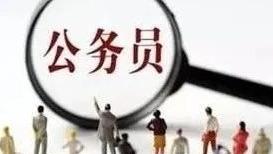中组部最新发布一批公务员管理办法,事关录用考察、公开遴选