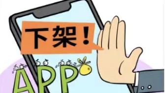 工信部下架96款侵害用户权益App、通报3款违规SDK