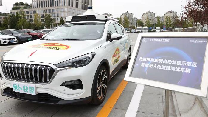 遇到了别惊讶!北京启动自动驾驶无人化测试,驾驶位没人