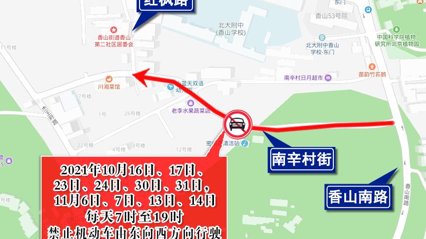 香山红叶观赏高峰期将至,预计这10天人最多