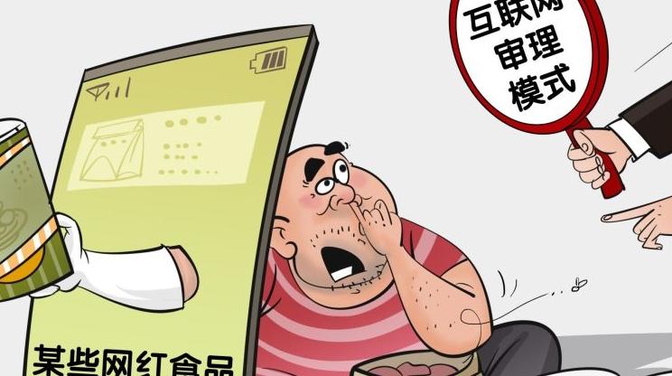 负面舆情频出!中消协:强化对网红食品巡查监管