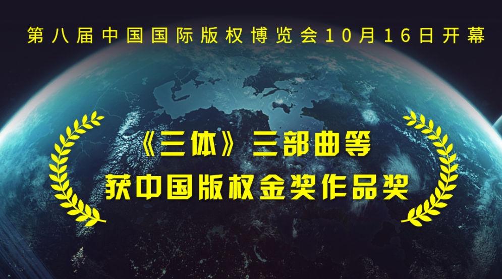 《三体》三部曲等获中国版权金奖作品奖